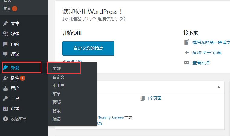 WordPress、主题安装教程、模板安装教程、博客程序、网站教程、开源系统WordPress、网站主题模板、主题最新2018年安装教程