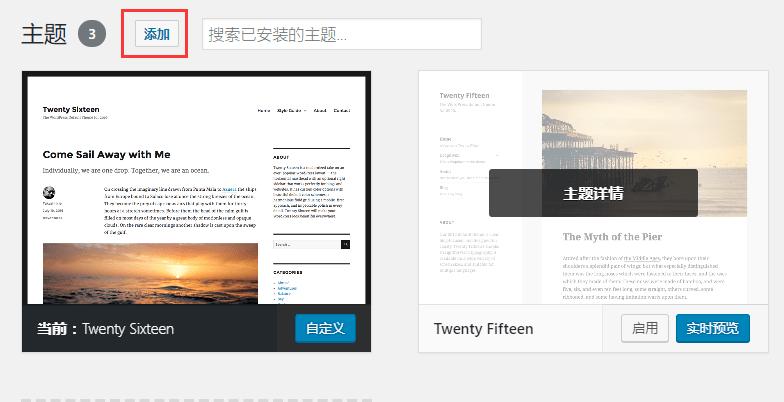 开源系统WordPress网站主题模板2018年最新安装教程