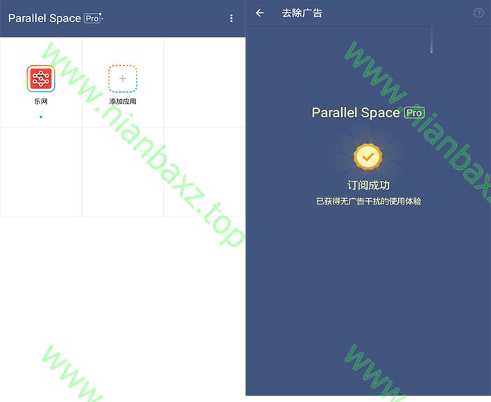 安卓版应用多开平行空间 v4.0.8934 去广告内购解锁付费专业版