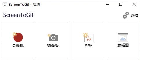 Gif动画录制工具 ScreenToGif v2.23.1 多国语言版