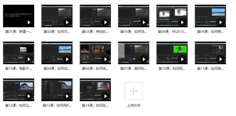 PR2018速成视频教程