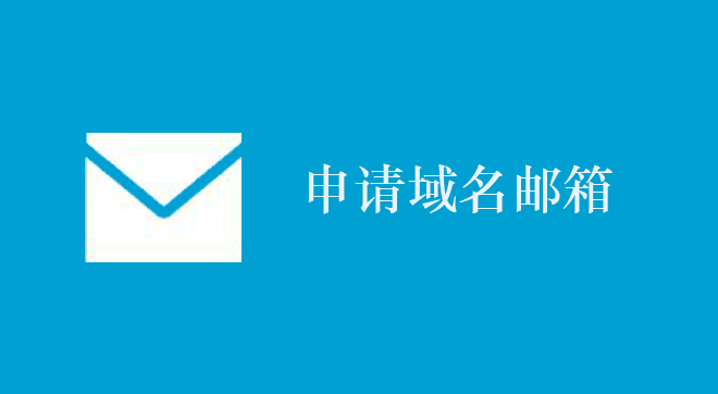 个人网站邮箱、域名邮箱、域名后缀邮箱、搭建域名邮箱、邮箱服务器