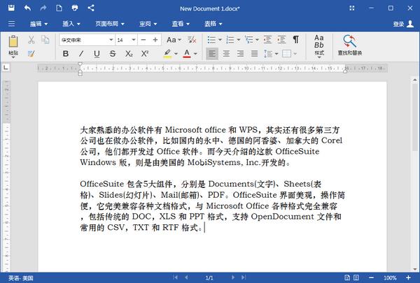 专业Office办公软件-OfficeSuite Premium v4.30破解版