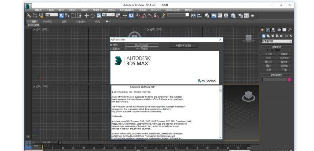 Autodesk 3ds Max 2014 -三维模型动画渲染软件-下载安装激活