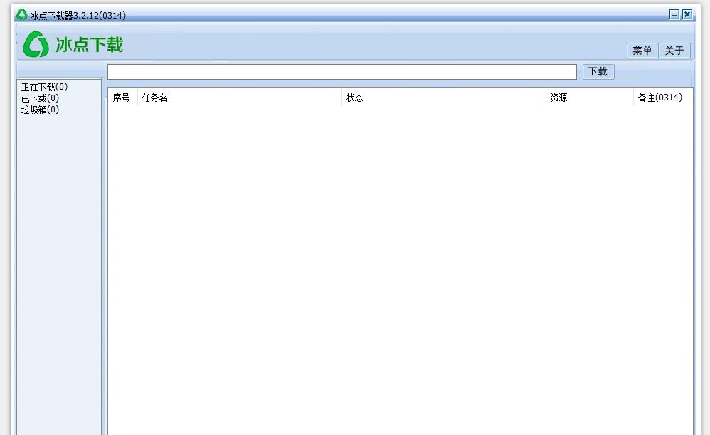 冰点文库 v3.2.12.0314 -文库下载-绿色版