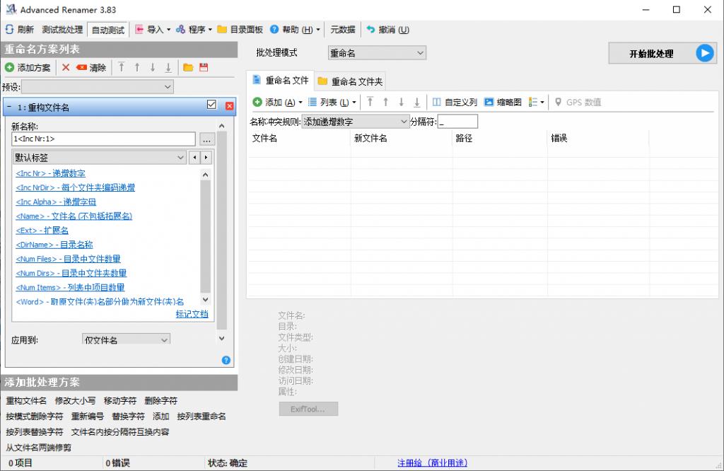 文件批量重命名工具-Advanced Renamer v3.83-绿色版
