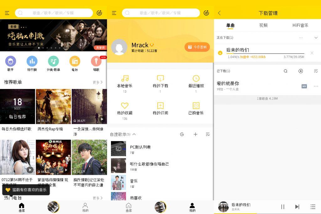 酷我音乐 v9.3.1.1 豪华VIP破解版