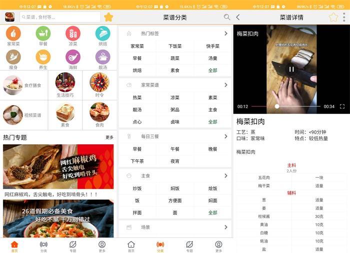 美食菜谱v1.6.6-绿化版