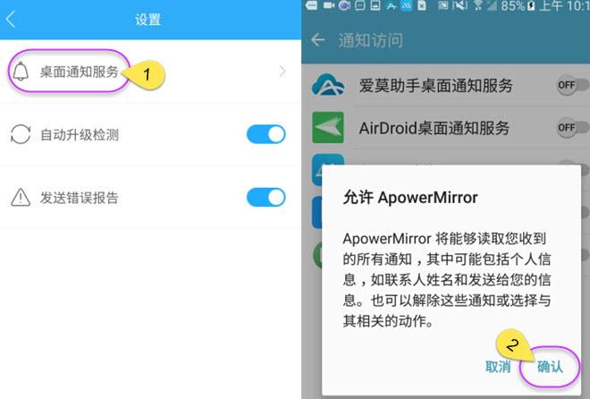 投屏王-Apowersoft ApowerMirror v1.4.3.2(终生商业破解版)