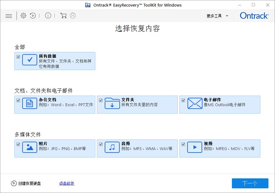 数据恢复软件Ontrack EasyRecovery v14.0.0 中文免费版