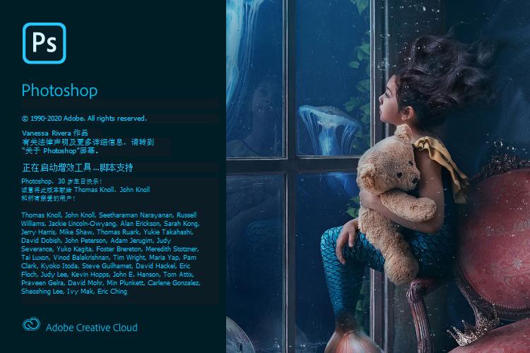 Adobe Photoshop 2020 v21.1.3.190-中文绿色便携版