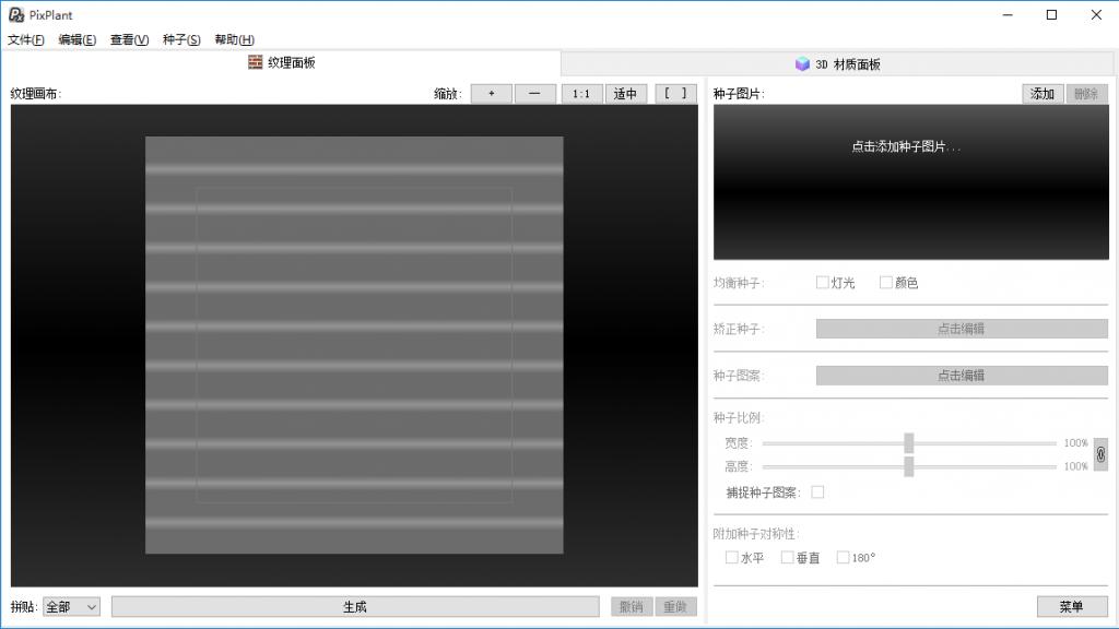 无缝贴图制作软件 – PixPlant v3.0.110-中文版