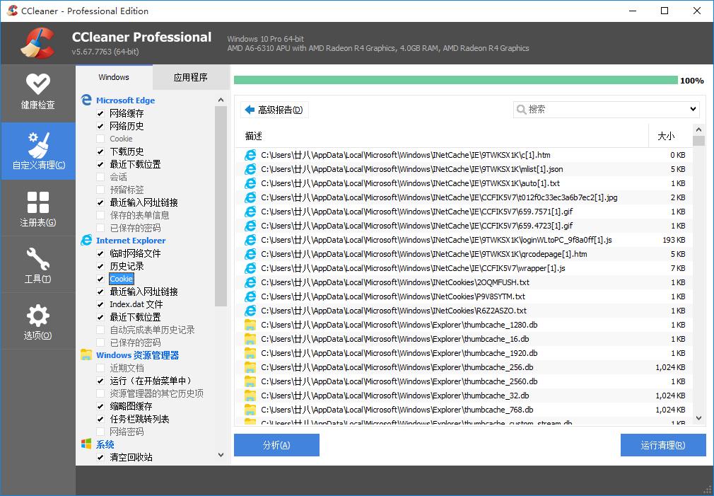 CCleaner Pro v5.67-垃圾清理优化软件-中文免费版