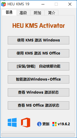 Windows和Office数字许可证激活工具-HEU KMS Activator v19.6.4(知彼而知己)