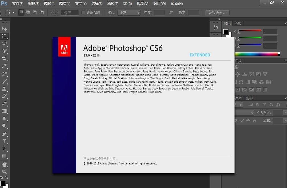 Adobe Photoshop CS6v13.0 安装教程详解