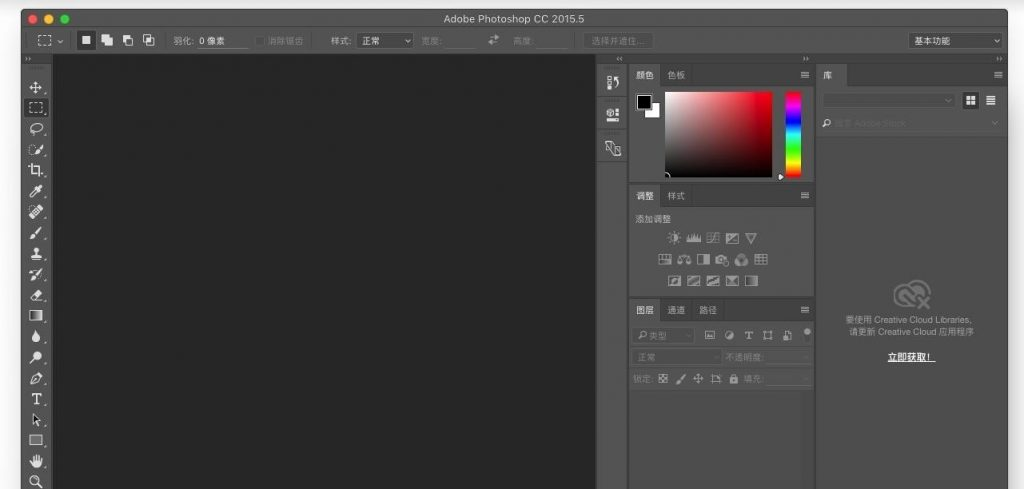 Photoshop 2015.5 for Mac v17.0.1 PS图片处理 安装激活详解