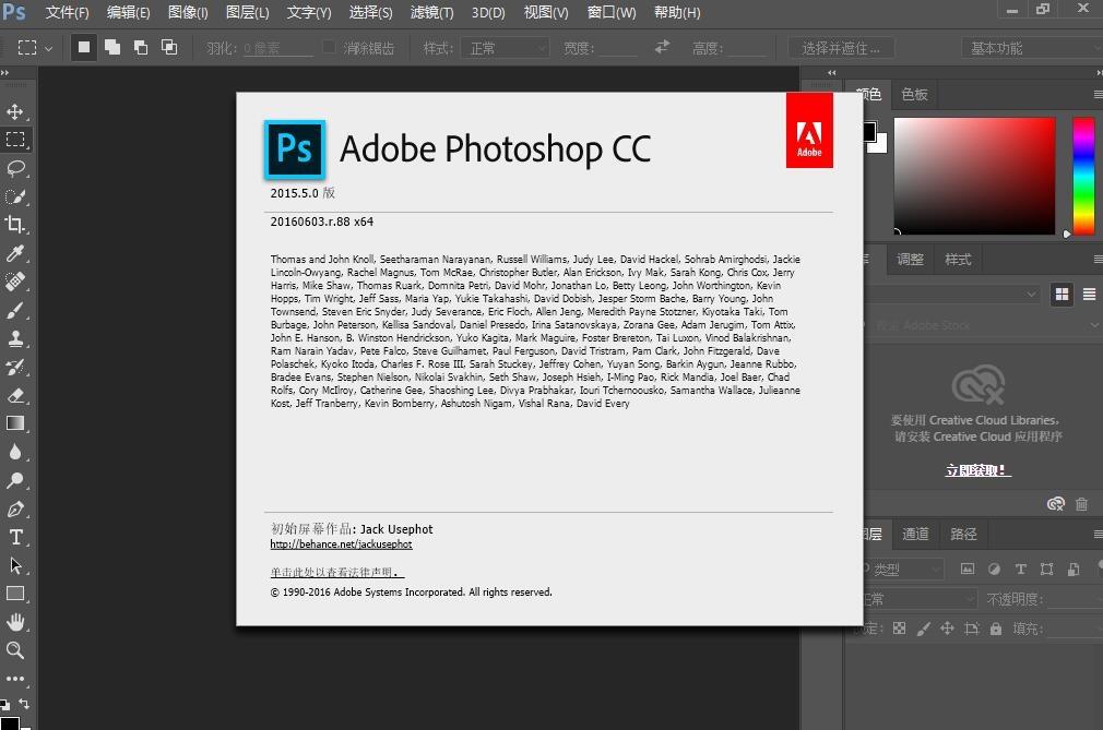 Adobe Photoshop CC 2015.5.0 直装版 安装教程详解