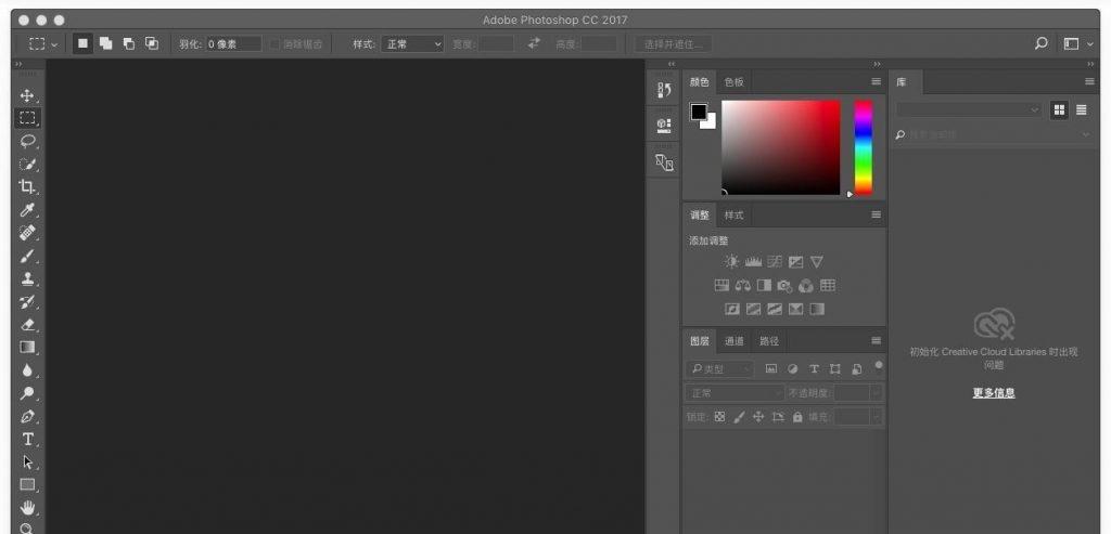 Photoshop 2017 for Mac v18.0.0 PS图片处理 安装激活详解