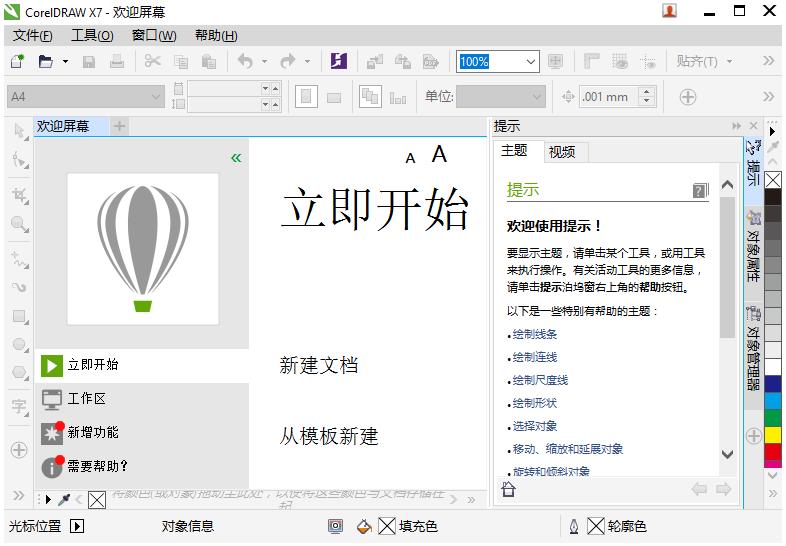 CorelDRAW-Graphics-Suite-X7-中文破解版