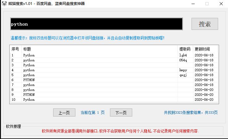 熊猫搜索v1.01-百度网盘蓝奏云网盘搜索神器