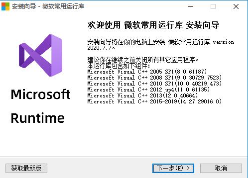 微软常用运行库合集 v2020.08