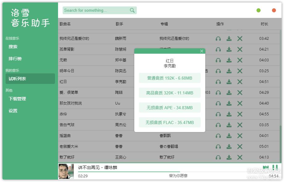 洛雪音乐助手 v1.3.0 免费下载全网版权付费音乐下载器