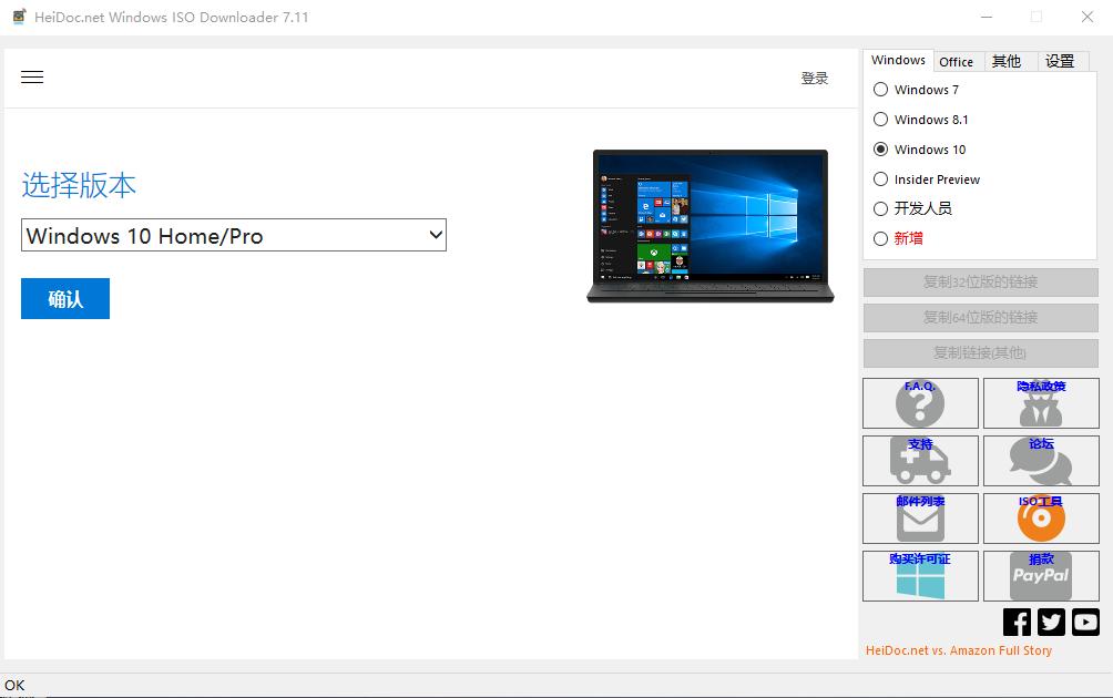 Windows ISO Downloader v8.36去广告版 微软光盘映像系统下载工具