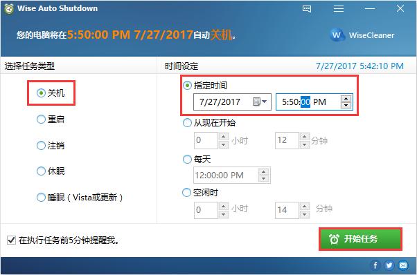 自动关机小工具 Wise Auto Shutdown v1.7.8.97 官方中文版