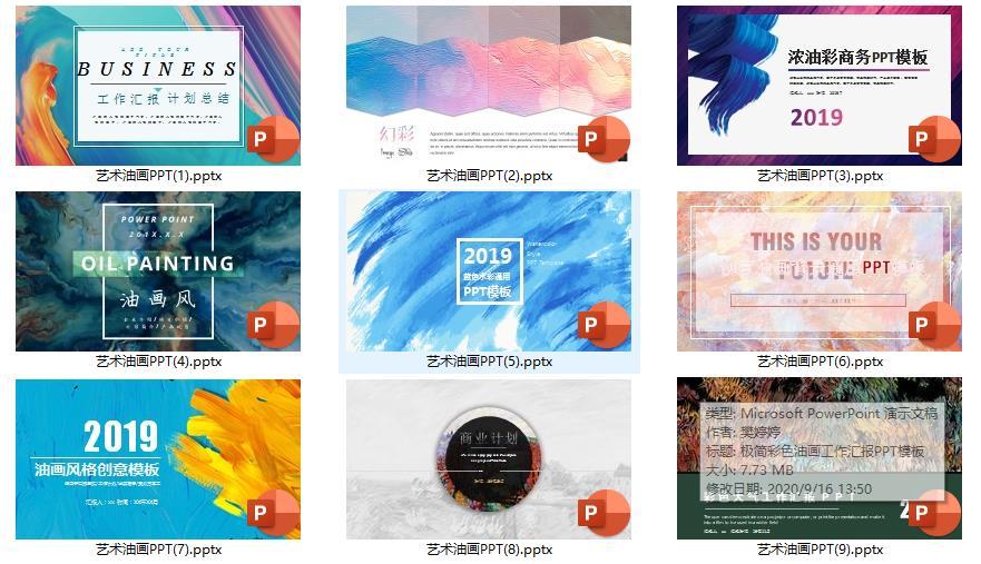 10套艺术油画创意水彩年终总结汇报PPT模板