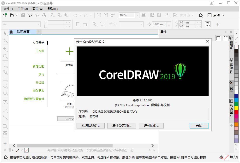 CorelDRAW.Graphics.Suite.2019 中文直装版