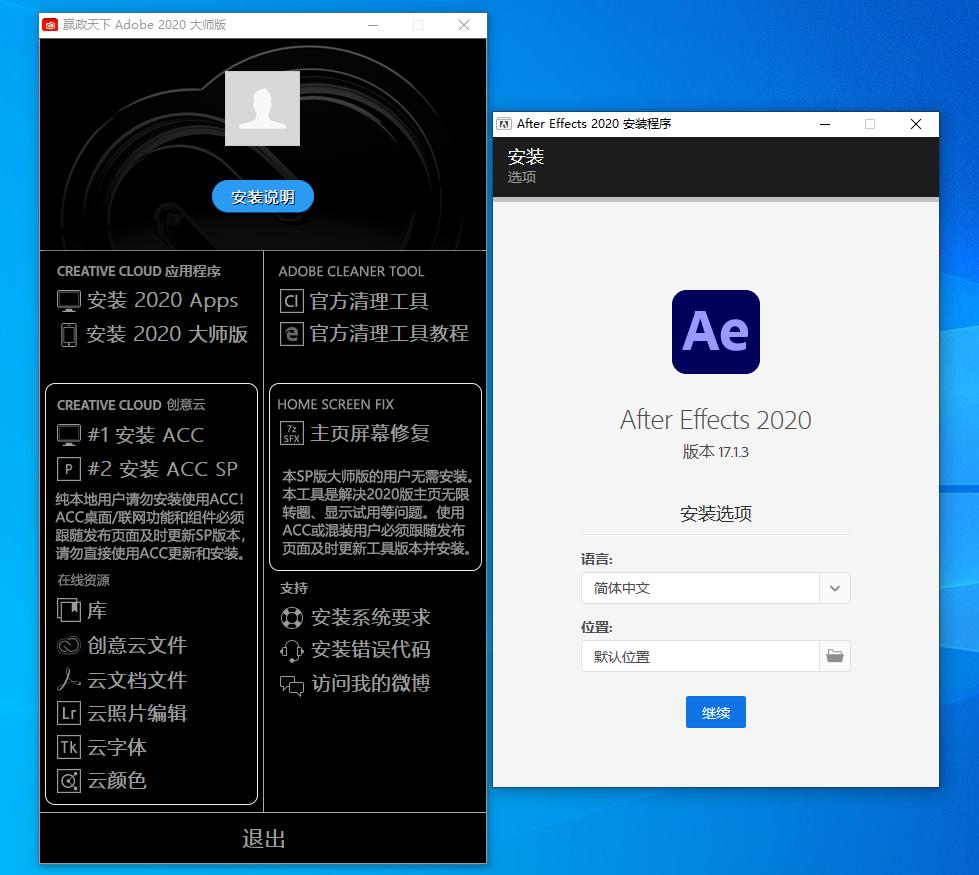 Adobe 2020 嬴政天下大师版 v10.9.3(全家桶)