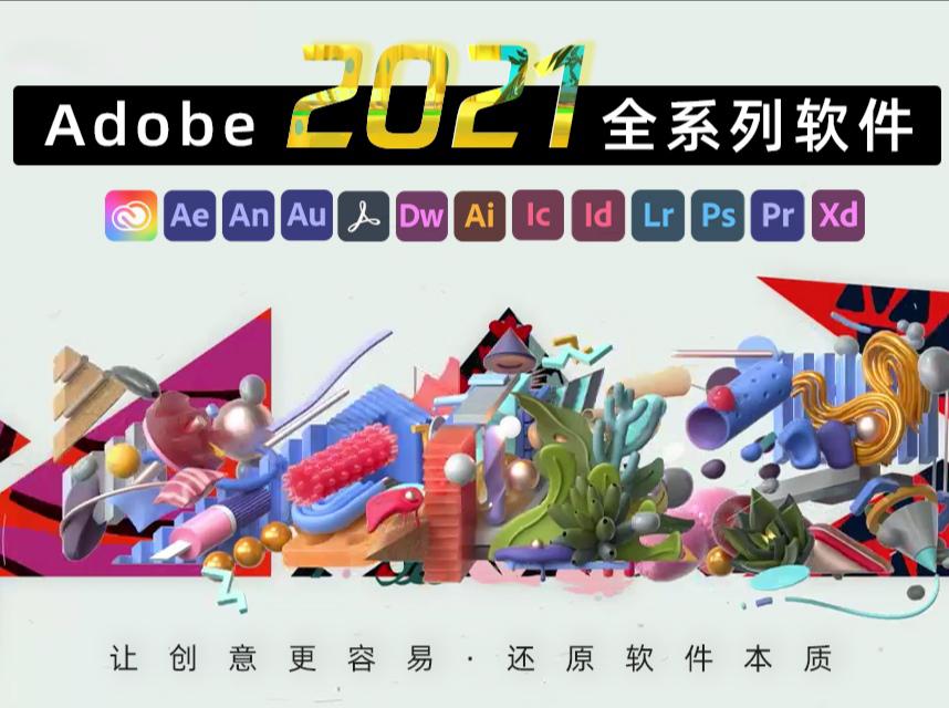 Adobe 创意应用软件 2021 win SP独立版合集(嬴政天下全球首发版本)