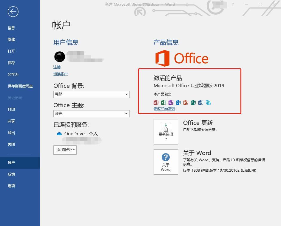 Microsoft Office 2019专业增强版-微软官方IMG镜像+激活方式