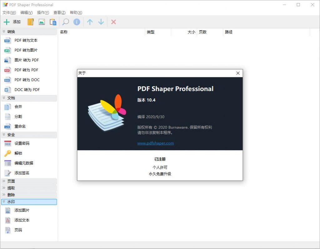 PDF Shaper Pro v10.8.0 专业全能PDF工具箱中文授权版