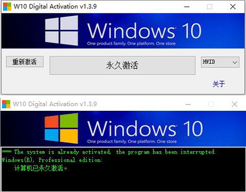 W10 Digital Activation v1.3.9 Win10数字权利永久激活工具