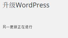 """解决升级 WordPress 时提示""""另一更新正在进行"""""""